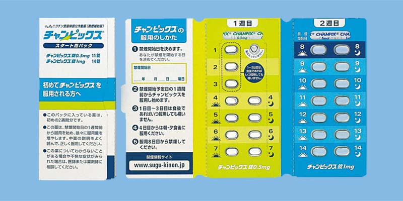 禁煙補助薬チャンピックス